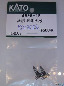 4996-1F 2x Stromabnehmer passend zu Ge 4/4 III und Allegra